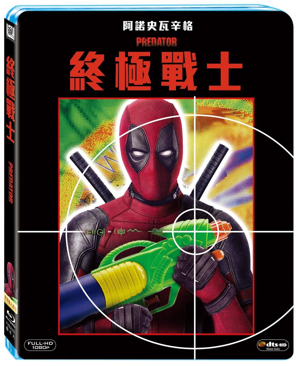 終極戰士 (死侍亂入限定版) BD-P1FXB2559