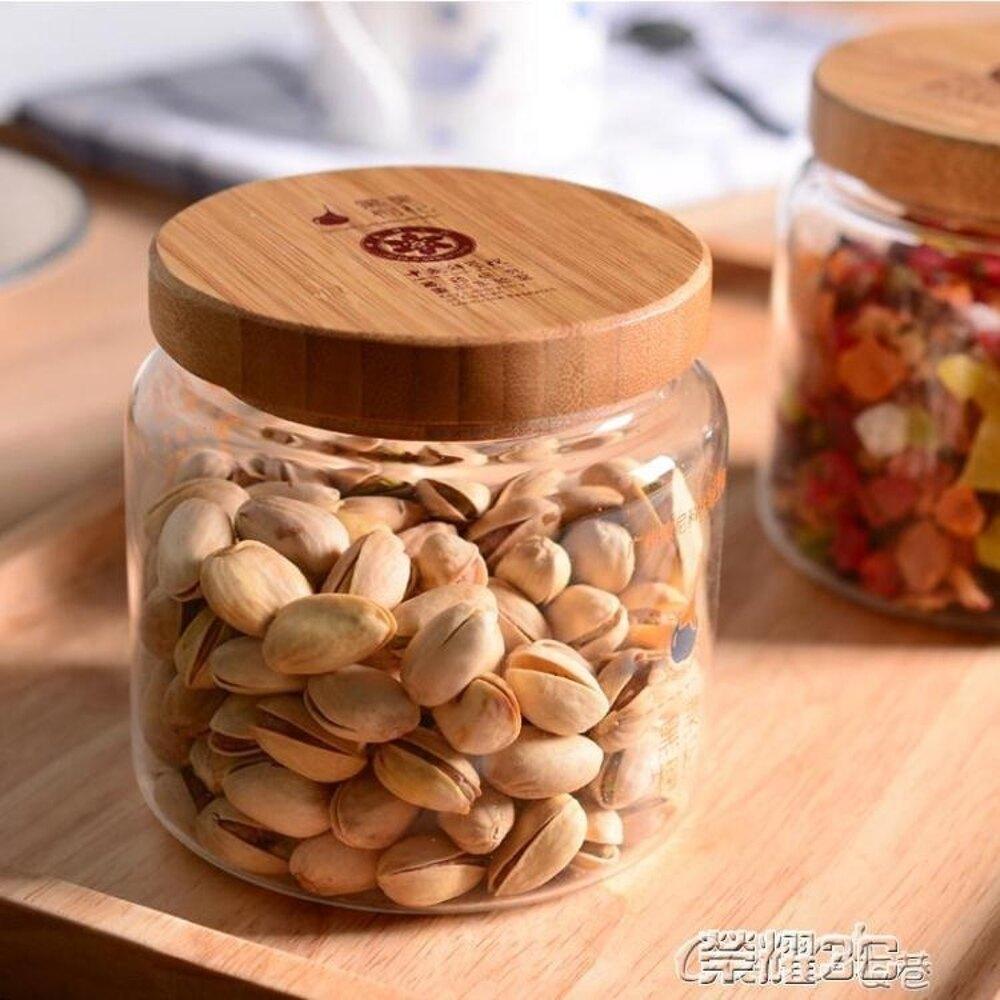 糖罐子 耐熱玻璃瓶密封罐 無鉛玻璃儲物罐花茶葉罐枸杞收納罐 清涼一夏特價