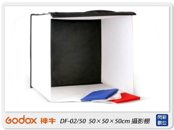 【銀行刷卡金+樂天點數回饋】GODOX 神牛DF-02/50 正立方體 50x50x50cm 摺合攝影棚(DF02 50,開年公司貨)
