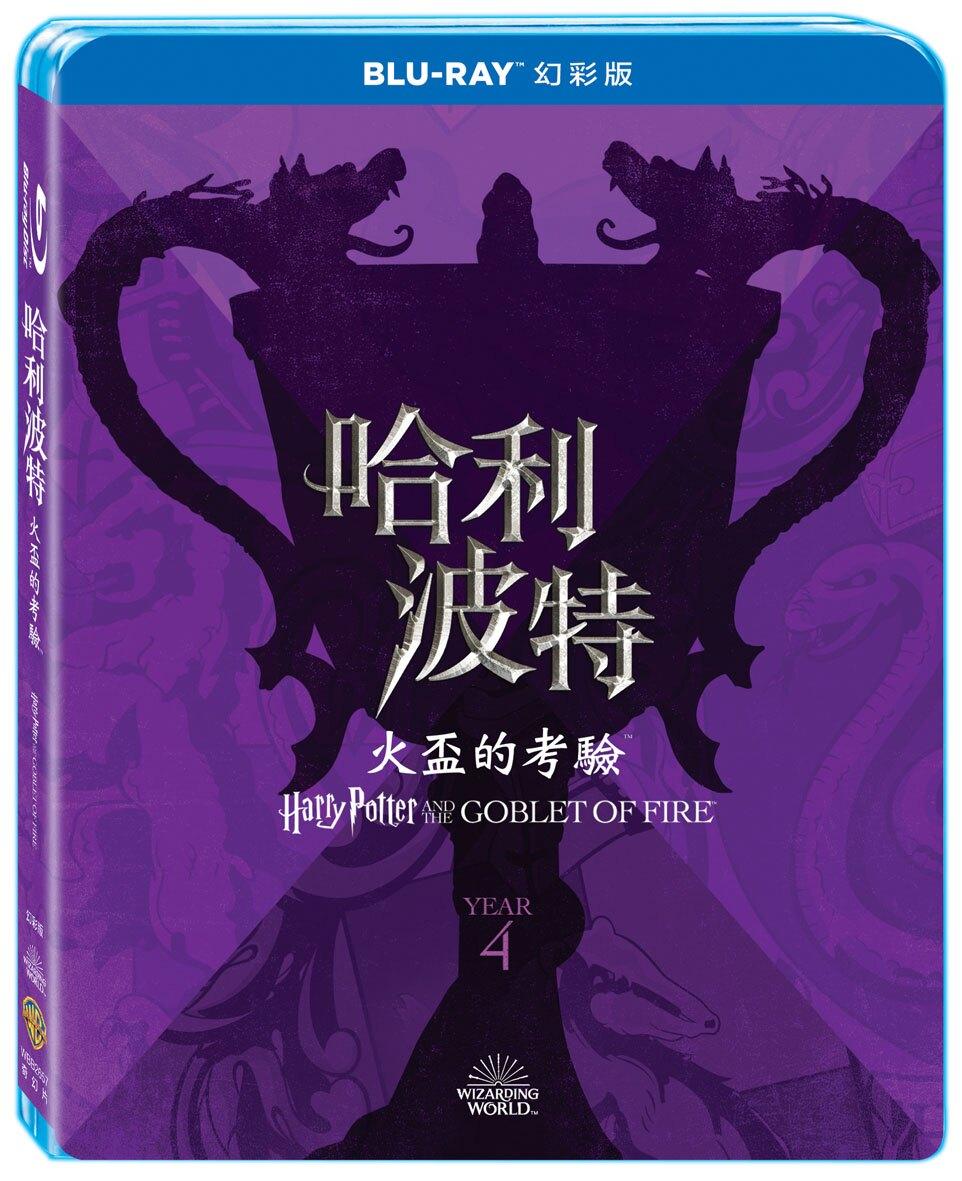哈利波特:火盃的考驗 幻彩版 BD
