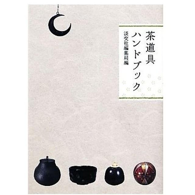 茶道具ハンドブック/淡交社編集局【編】