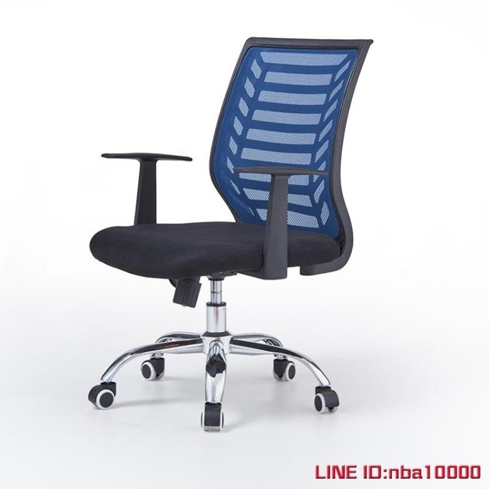 電腦椅家用電腦椅升降椅子轉椅座椅會議椅辦公椅老板椅網布休閒椅職員椅 JD CY潮流站