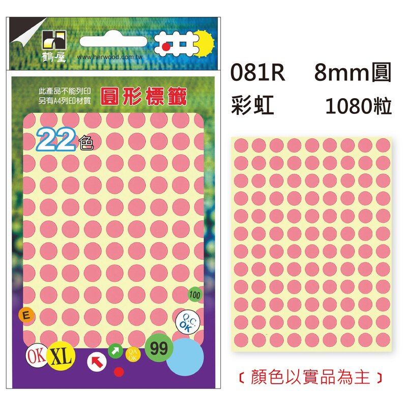 鶴屋Φ8mm圓形標籤 081R 彩虹 1080粒(共17色)