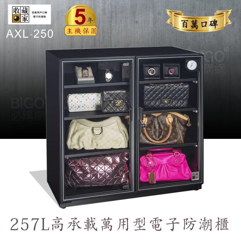 ✧台灣防潮科技 收藏家✧AXL-250 高承載萬用型電子防潮櫃(257公升) 公務 除濕櫃 收納櫃 收納箱 原廠保固
