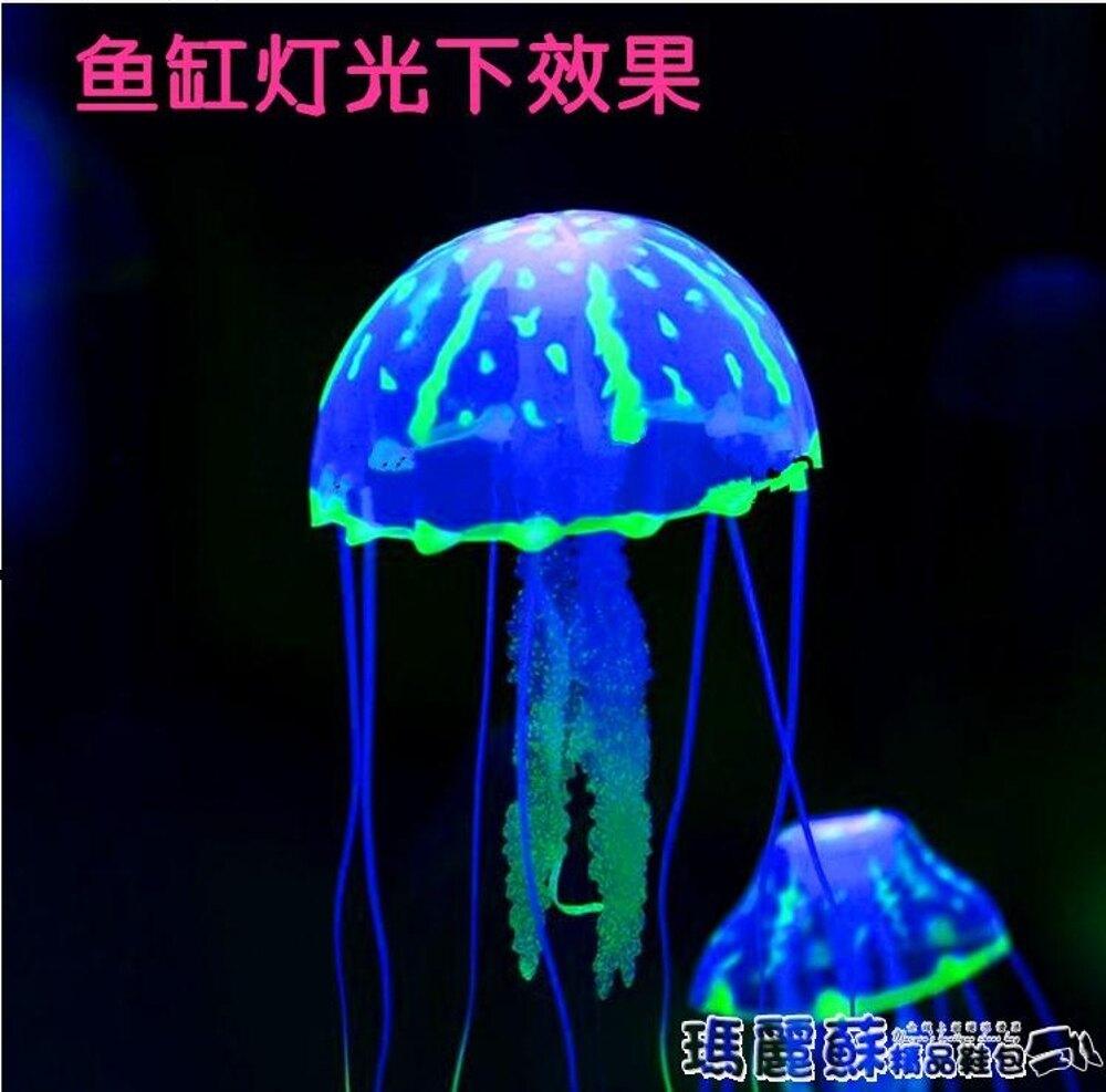 魚缸燈 仿真軟體水母魚缸水族箱造景裝飾套餐 仿真軟體珊瑚魚缸 3個  瑪麗蘇