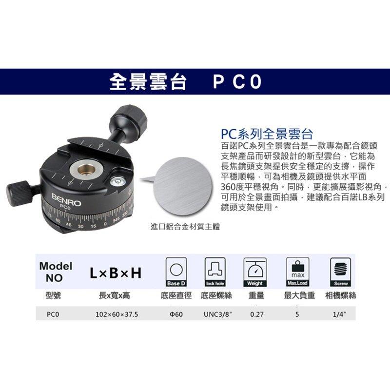◎相機專家◎ BENRO 百諾 PC0 鎂鋁合金全景雲台 PC-0 勝興公司貨