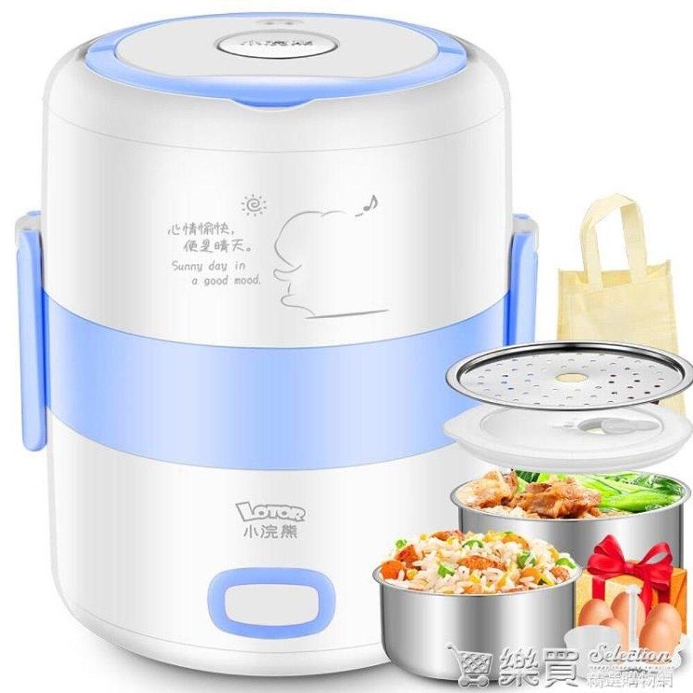 小浣熊電熱飯盒雙層便攜迷你可插電保溫蒸煮加熱飯器1人2帶飯神器 雙12購物節