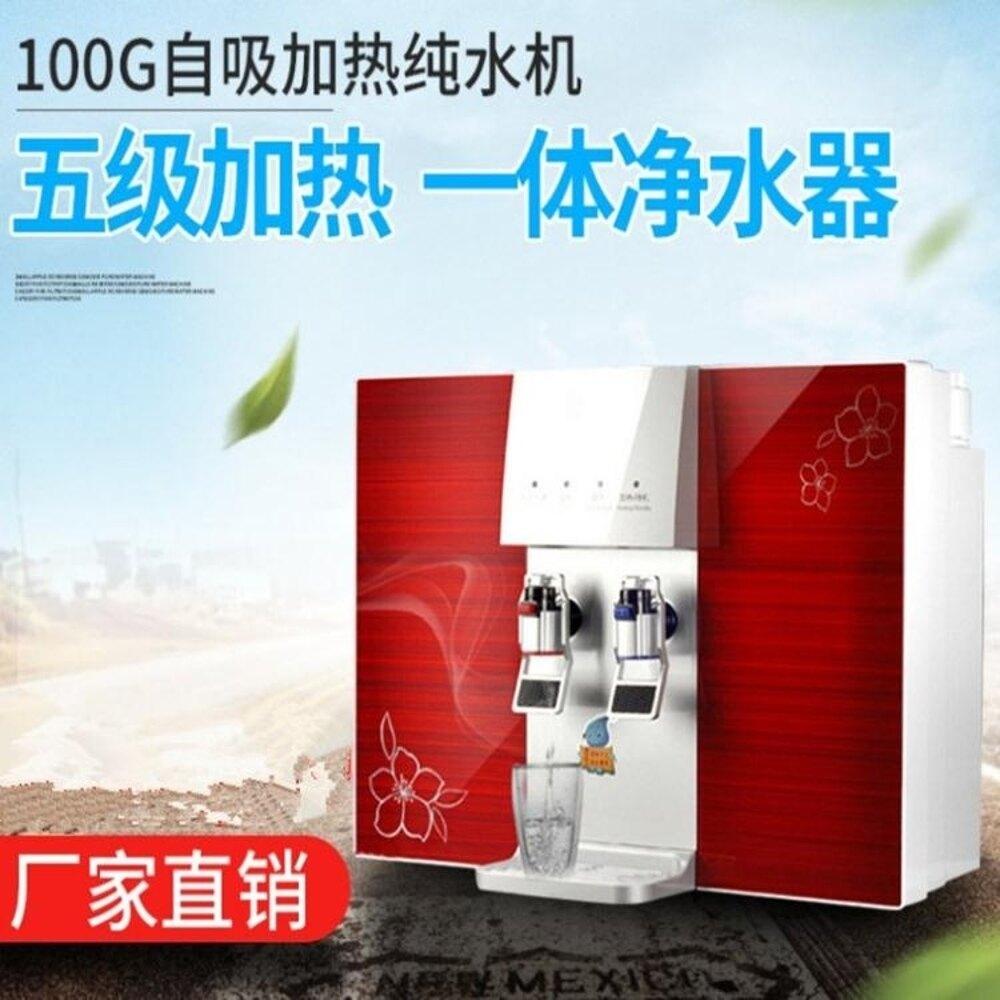 淨水器冷熱一體純水機凈水器家用直飲廚房壁掛式管線RO反滲透自來水加熱 JD  CY潮流站