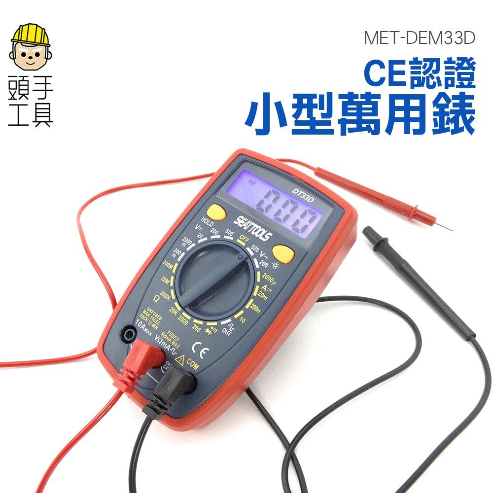 《頭手工具》小型萬用表 萬用電錶 背光功能 數據保持 交直流電壓 方波測試 DEM33D