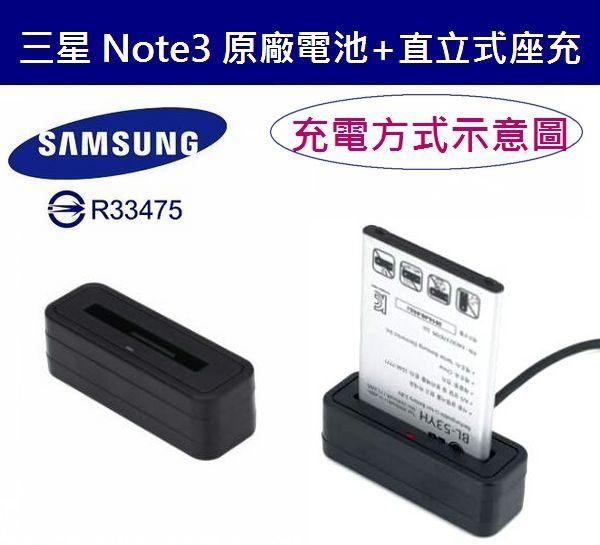 三星 Note3【原廠電池配件包】N900、900U、N9000、N9005、N9006【原廠電池+直立式充電器】