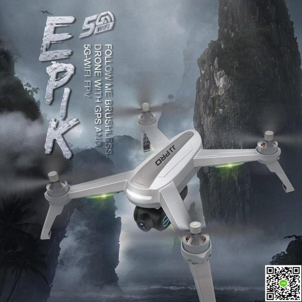 空拍機無人機 無人機航拍高清專業4K智慧自跟拍四軸遙控飛行器實時傳輸戶外模型 MKS薇薇