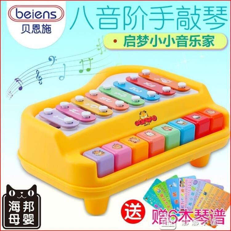 手敲琴嬰幼兒音樂玩具男女寶寶3-6周歲小木琴