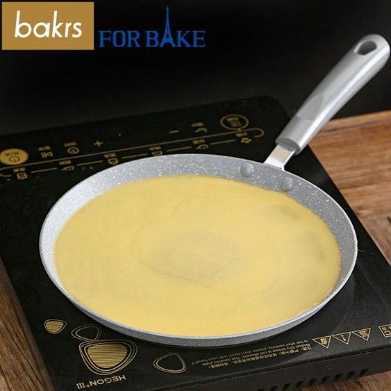 法焙客麥飯石千層鍋6/8寸班戟蛋糕皮不黏平底鍋煎鍋烘焙工具