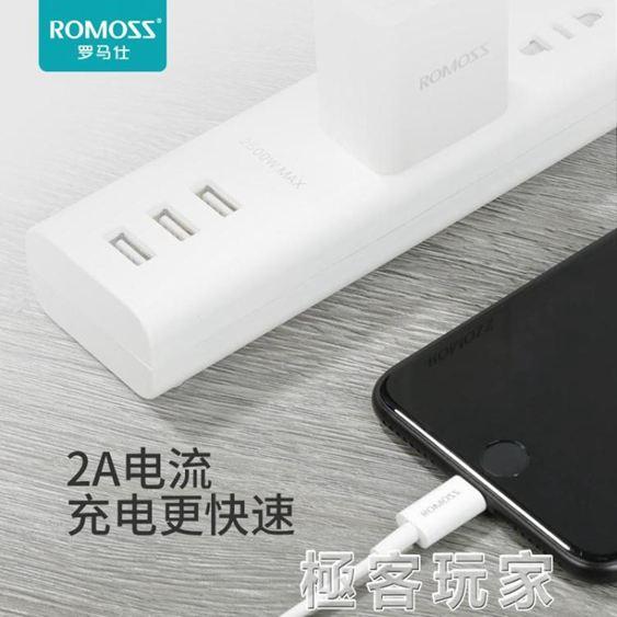 ROMOSS手機蘋果數據線 iphone5s/6/7/8 ipad通用iPhone6數據線蘋果6s充電線5s手機7Plus加長原裝 極客玩家