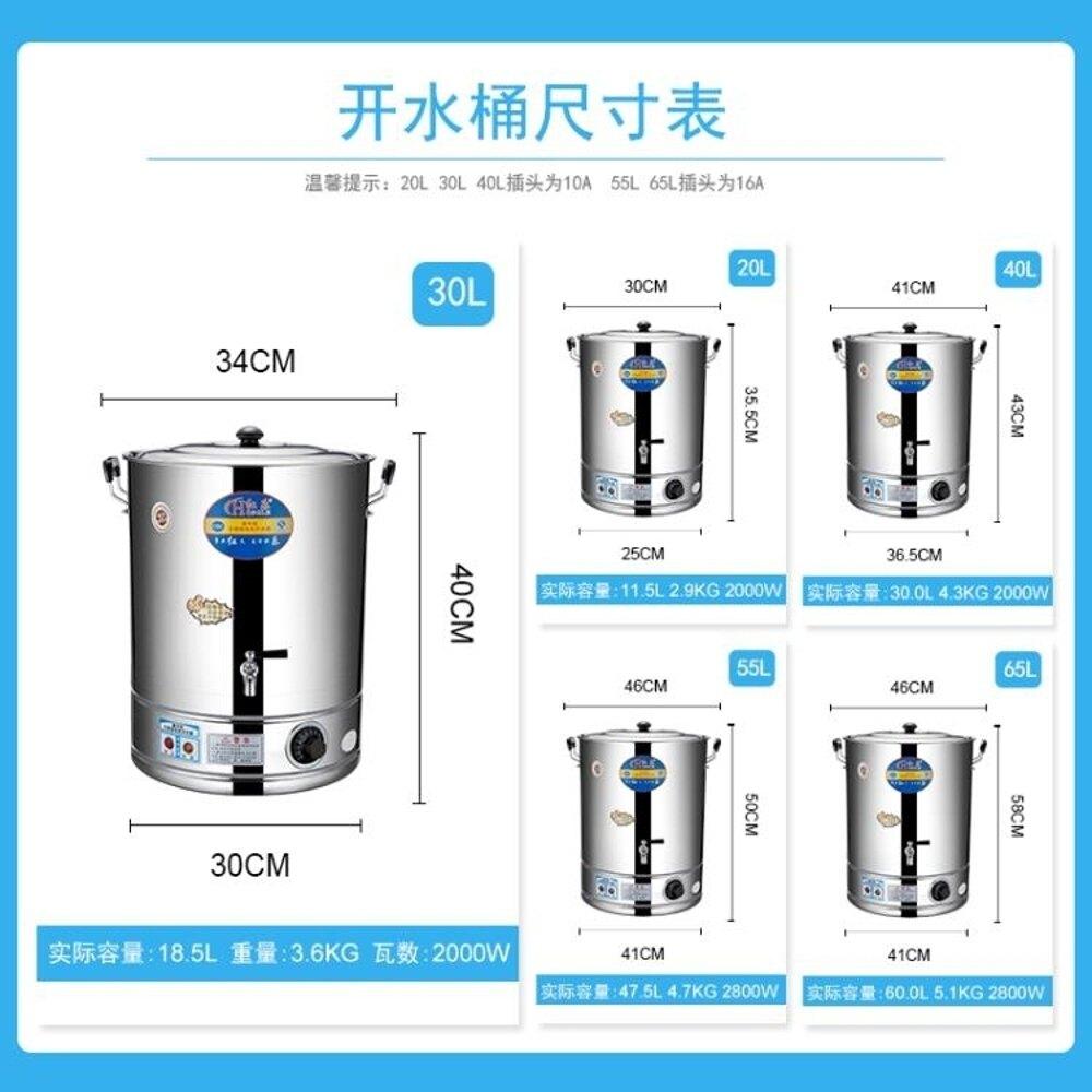 奶茶桶燒水桶商用不銹鋼大容量自動加熱奶茶保溫桶開水桶煲湯桶     都市時尚DF