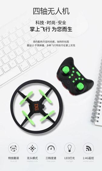 無人機小飛機迷你四軸防撞遙控充電動成人飛行器玩具耐摔學生【熱賣新品】 lx