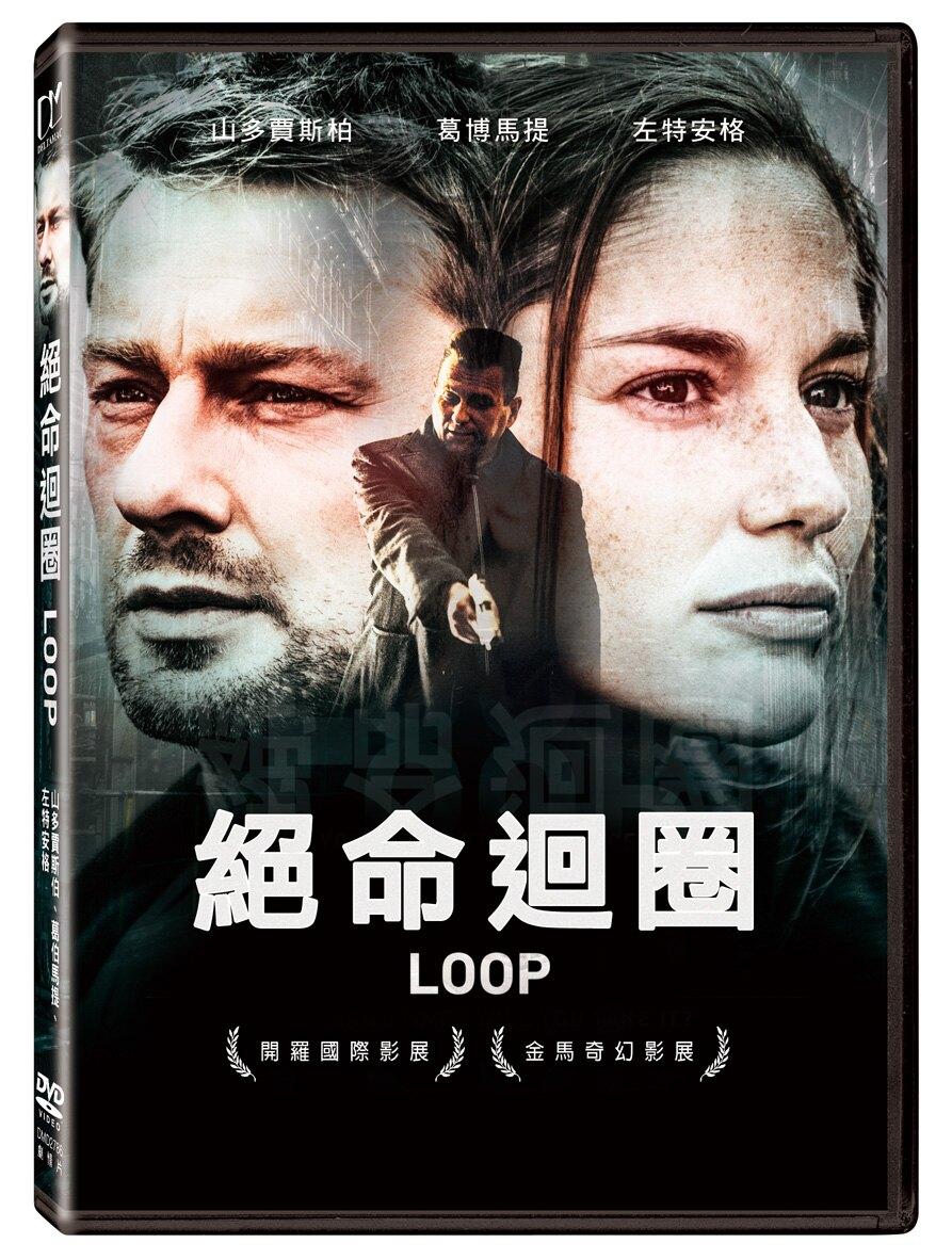 絕命迴圈 DVD