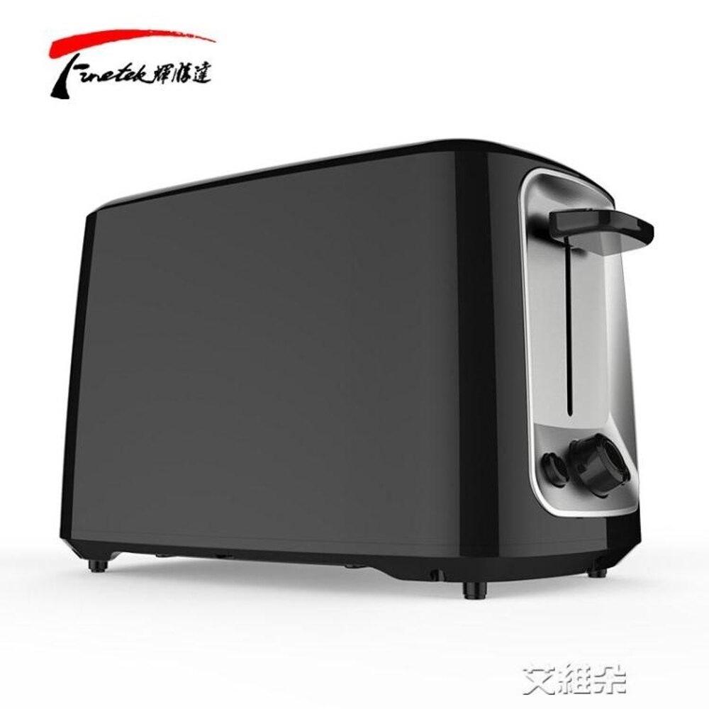 麵包機 HX-5008多士爐 家用烤面包機 全自動2片土司機 清涼一夏钜惠