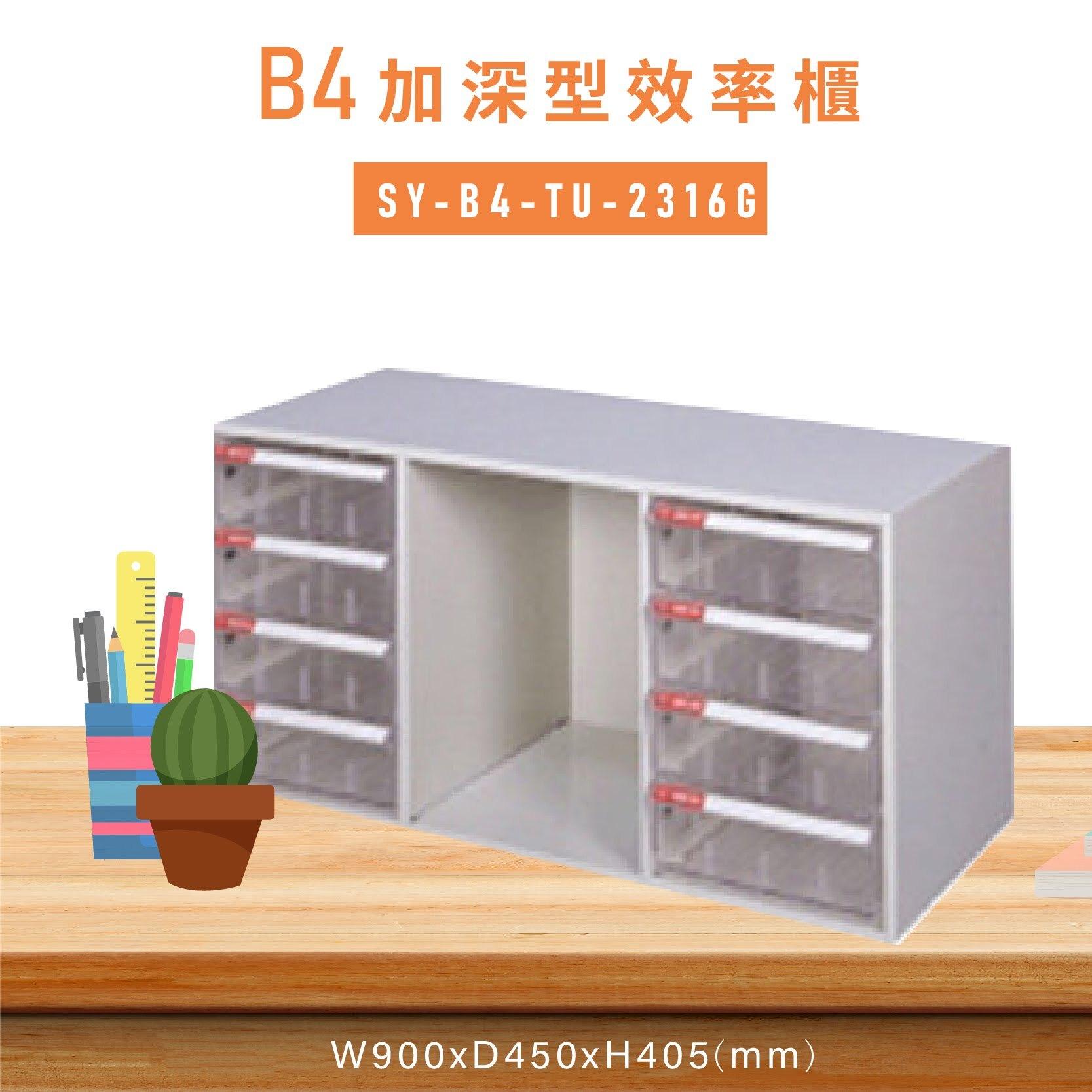 MIT台灣製造【大富】SY-B4-TU-2316G特大型抽屜綜合效率櫃 收納櫃 文件櫃 公文櫃 資料櫃 置物櫃