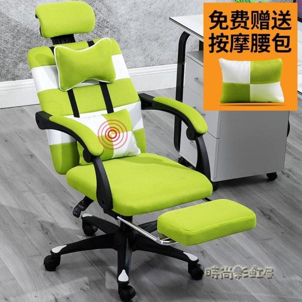 電腦椅家用辦公椅職員椅現代簡約網布椅子升降轉椅學生座椅電競椅「時尚彩虹屋」