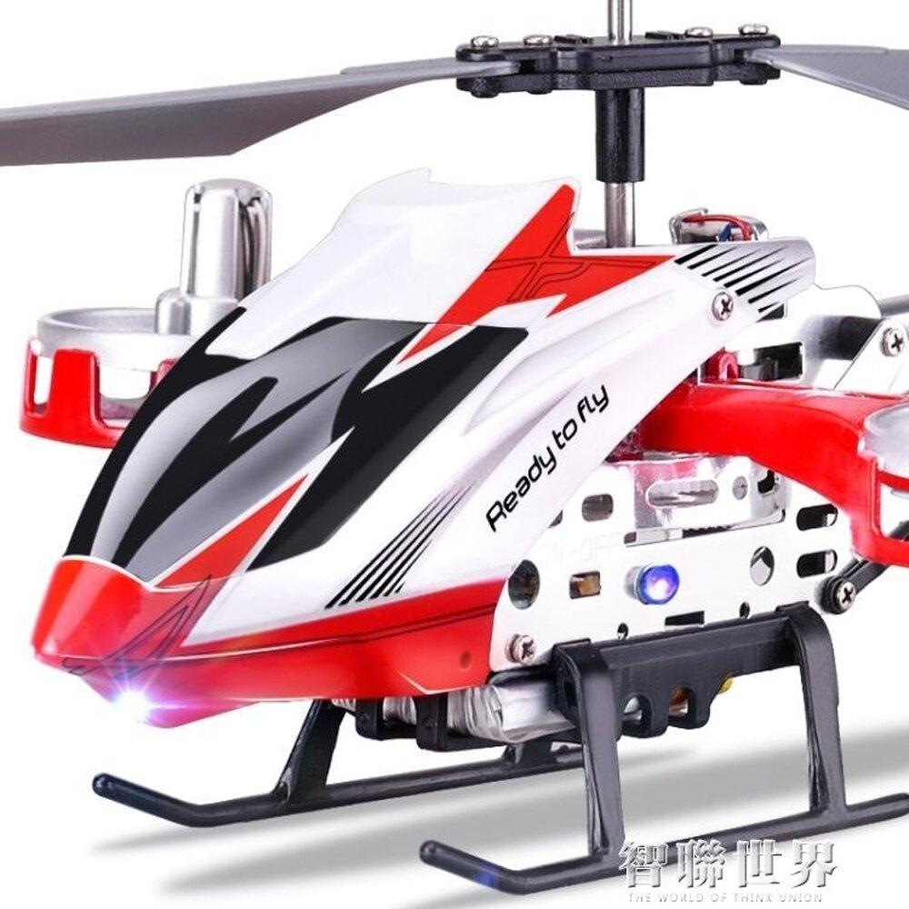 遙控飛機無人直升機合金兒童玩具飛機模型耐摔遙控充電成人飛行器ATF 雙12購物節