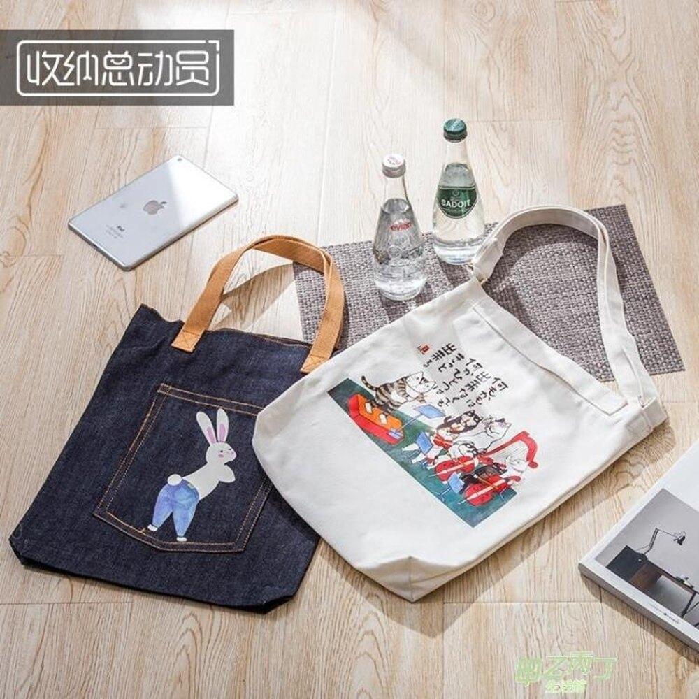 大號手提袋大容量購物袋學生正韓裝書環保帆布袋子包女文藝小清新