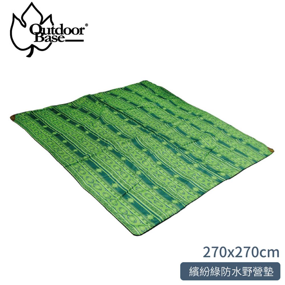 【OutdoorBase 繽紛綠防水野營墊270x270cm】21942/地墊/睡墊/野餐墊/地布/海灘墊