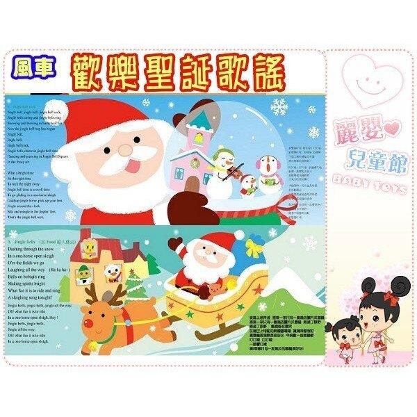 麗嬰兒童玩具館~優質幼教教具-風車圖書-鈴鈴!歡樂聖誕歌謠-音樂有聲書