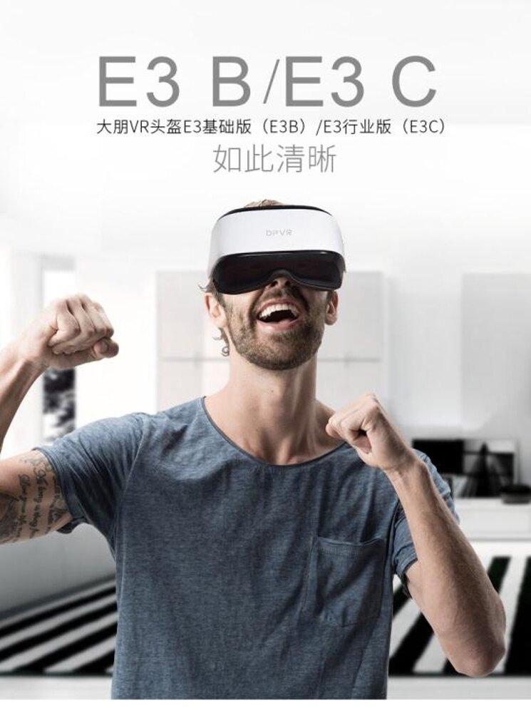 VR大朋VR頭盔E3基礎版虛擬現實VR眼鏡智慧 游戲電影體驗3D視頻DPVR mks 韓非兒 母親節禮物