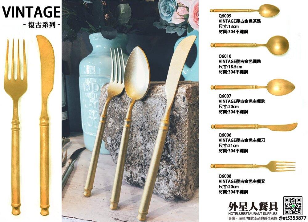 VINTAGE復古 185mm 金屬 圓匙|霧金|單個  外星人餐具