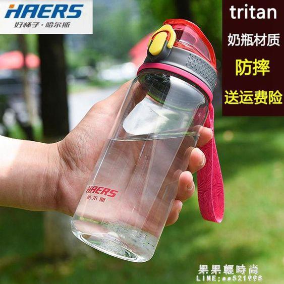 水杯哈爾斯運動水杯便攜男女隨手杯學生tritan塑料杯子耐高溫戶外健身