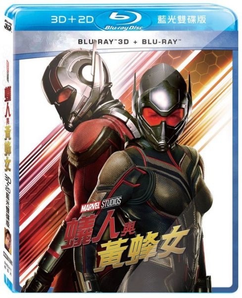 【停看聽音響唱片】【BD】蟻人與黃蜂女 3D+2D 藍光限定版