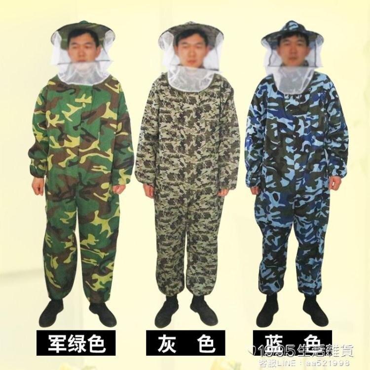 防蜂服養蜂專用全套透氣加厚養蜂工具抓蜜蜂防護服防蜂衣連體蜂衣 1995雜貨  【歡慶新年】