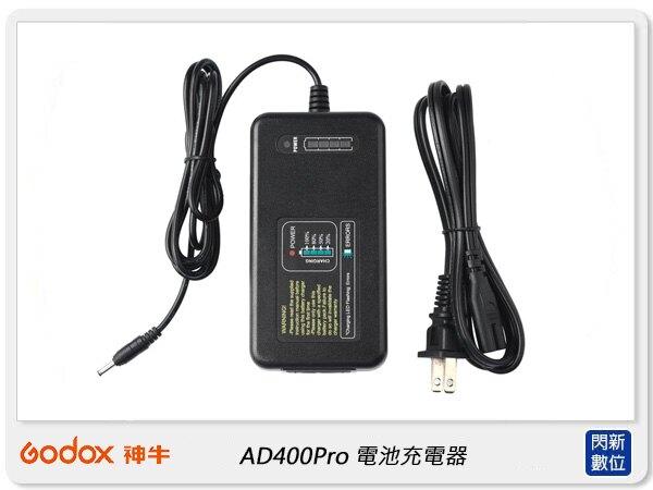 【滿3000現折300+點數10倍回饋】GODOX 神牛 AD400 PRO 專用電池充電器 C400P(公司貨)
