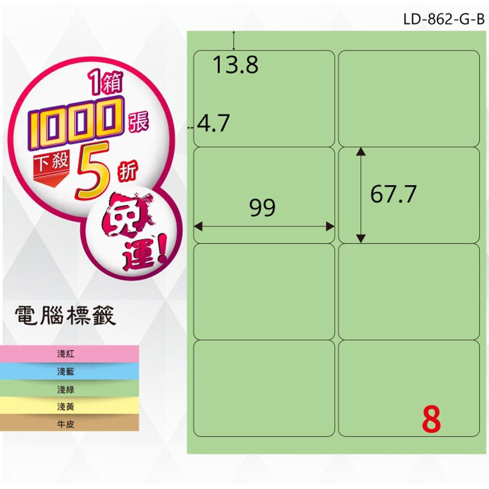 熱銷推薦【longder龍德】電腦標籤紙 8格 LD-862-G-B 淺綠色 1000張 影印 雷射 貼紙