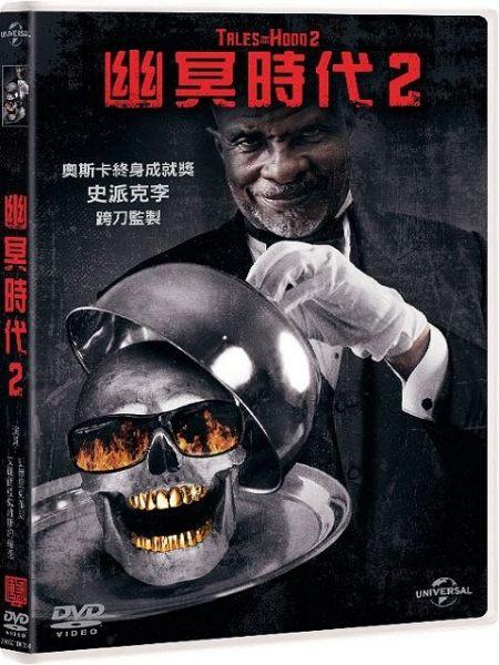 【停看聽音響唱片】【DVD】幽冥時代2
