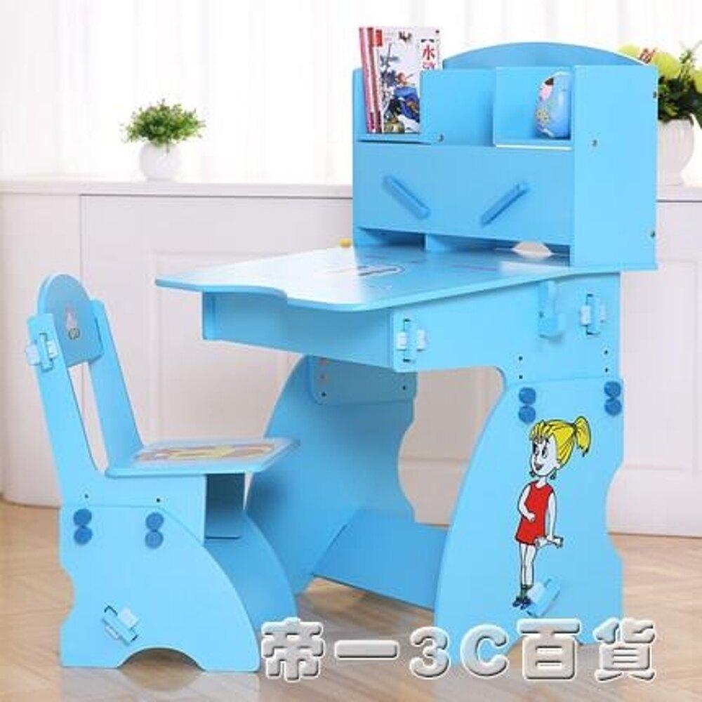 喜貝貝兒童學習桌椅套裝可升降多功能小學生書桌寫字台寫字桌課桌【帝一3C旗艦】YTL 雙12購物節