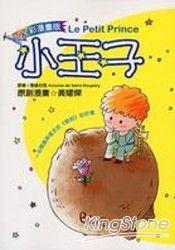 小王子〈全彩漫畫版〉