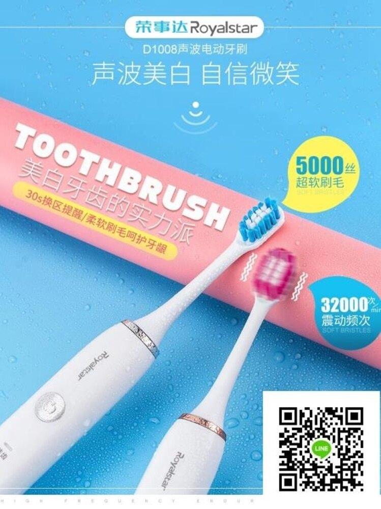 電動牙刷 榮事達電動牙刷成人軟毛超聲波震動學生情侶全自動無線充電式 歐歐流行館
