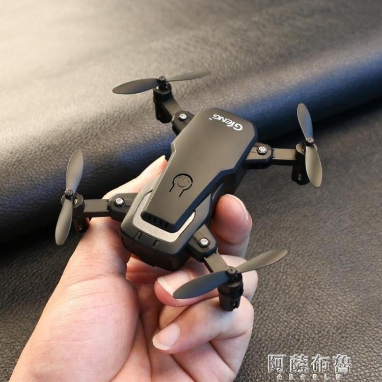 無人機 折疊迷你無人機耐摔小型遙控飛機四軸飛行器高清實時學生玩具