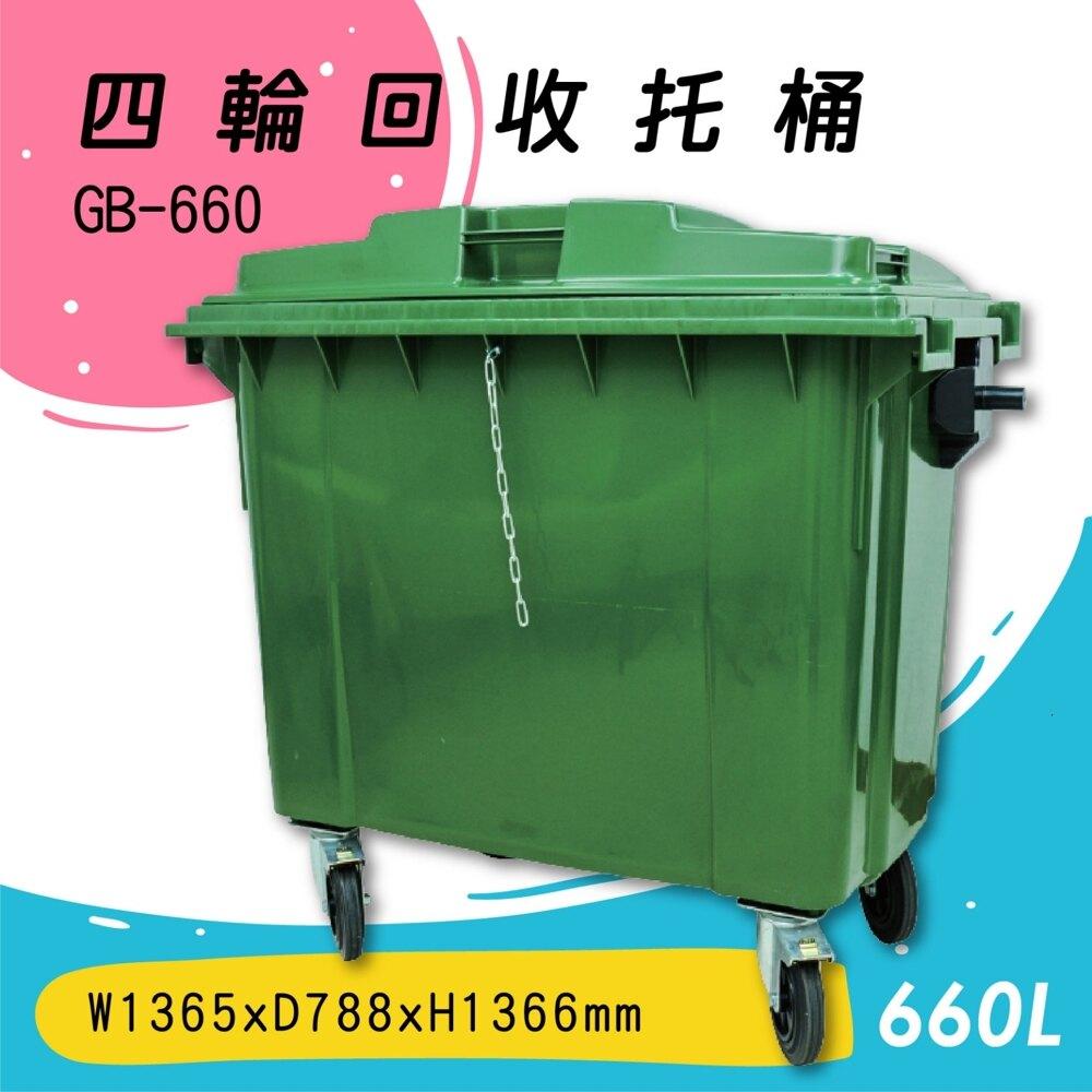 【歐製】GB-660 四輪回收托桶(660公升) 垃圾子車 環保子車 垃圾桶 垃圾車 公共設施 歐洲認證 清潔車