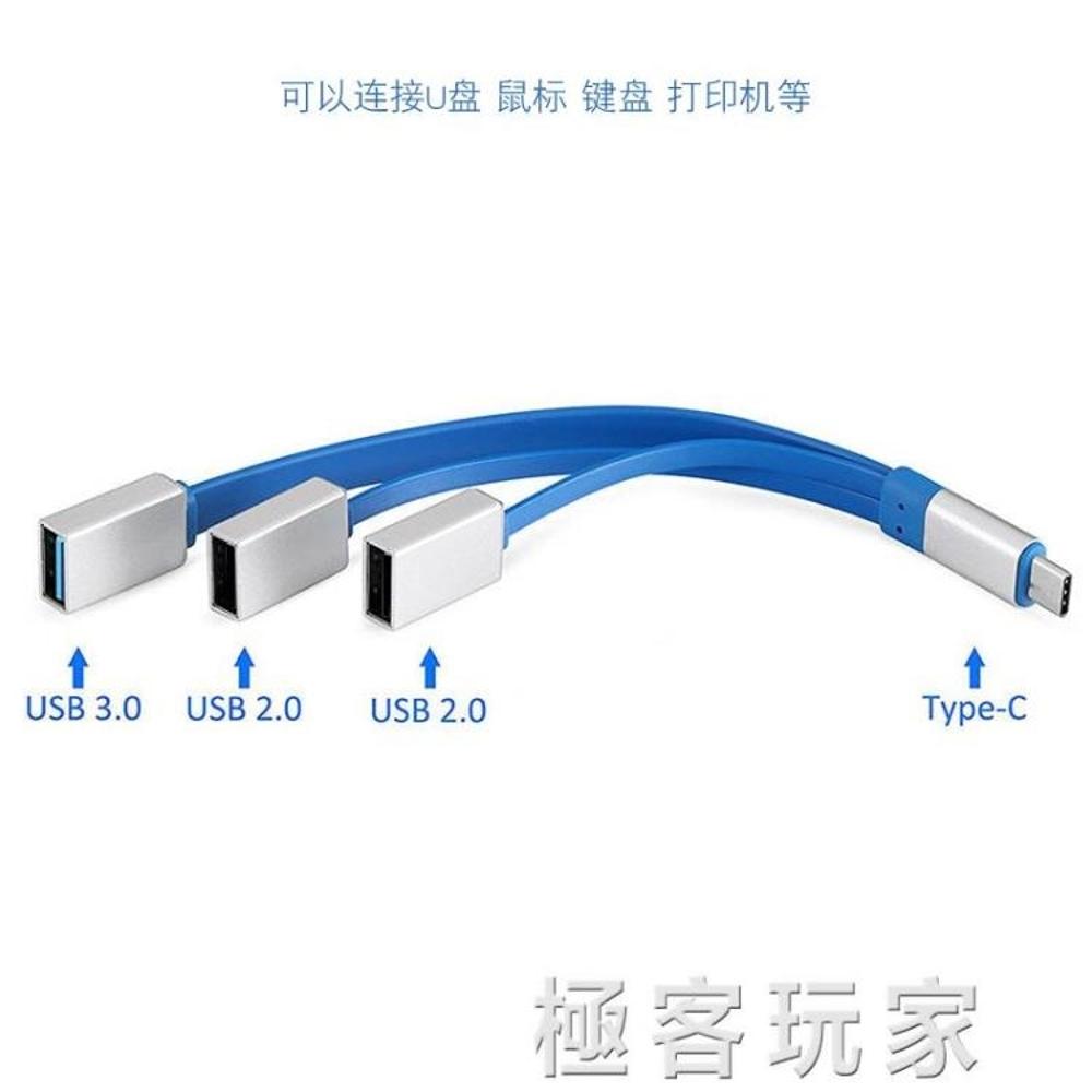 分線器 手機usb分線器一拖四3.0高速type-c蘋果筆記本電腦多接口轉換器 極客玩家