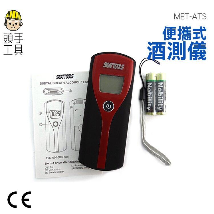 《頭手工具》酒測儀  酒駕 酒精濃度 測量 數位型呼氣式 液晶顯示 MET-ATS