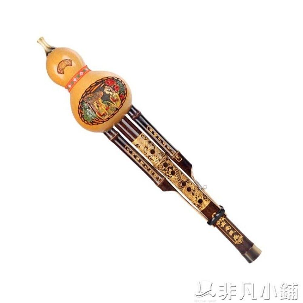 葫蘆絲樂器初學者降B調C調天然紫竹自學專業成人入門零基礎小學生     非凡小鋪   JD
