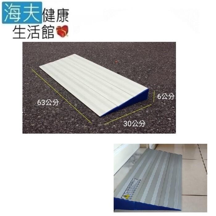 海夫健康生活館斜坡板專家 活動 輕型可攜帶 門檻斜坡板單側 組合式 m6(高6公分)