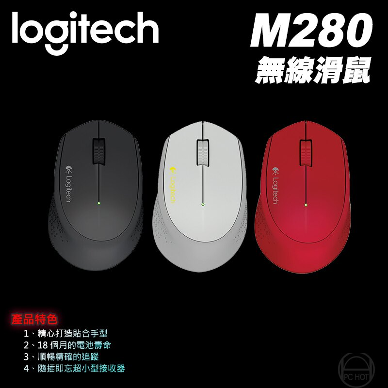 Logitech 羅技 M280 無線 滑鼠 黑色 紅色 灰色 PCHot