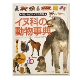 イヌ科の動物事典/Clutton‐Brock J.