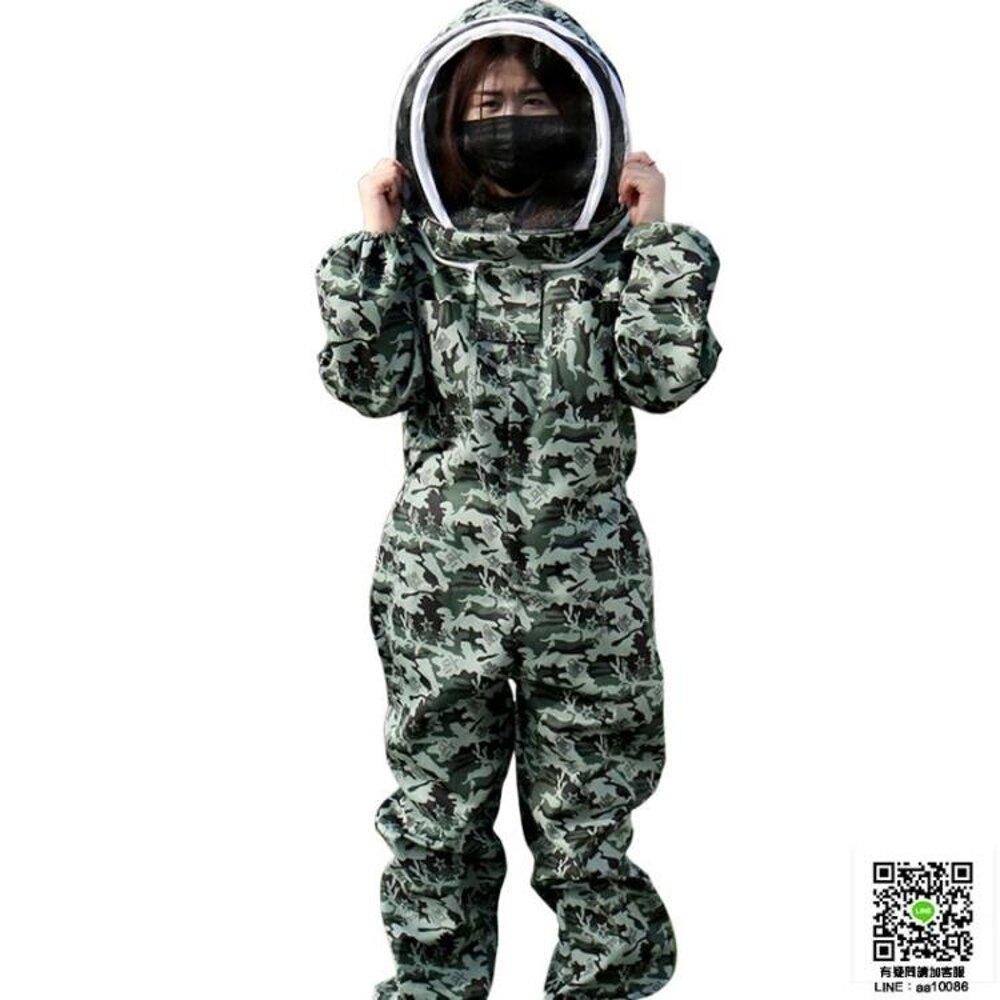 防蜂服防蜂衣 防蜂服連身服全套透氣蜜蜂防護衣服加厚防蟄帶帽子養蜂專用 MKS薇薇家飾