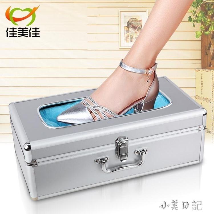 新款全自動家用辦公用一次性 鋼機芯鞋套機   LY5119『小美日記』