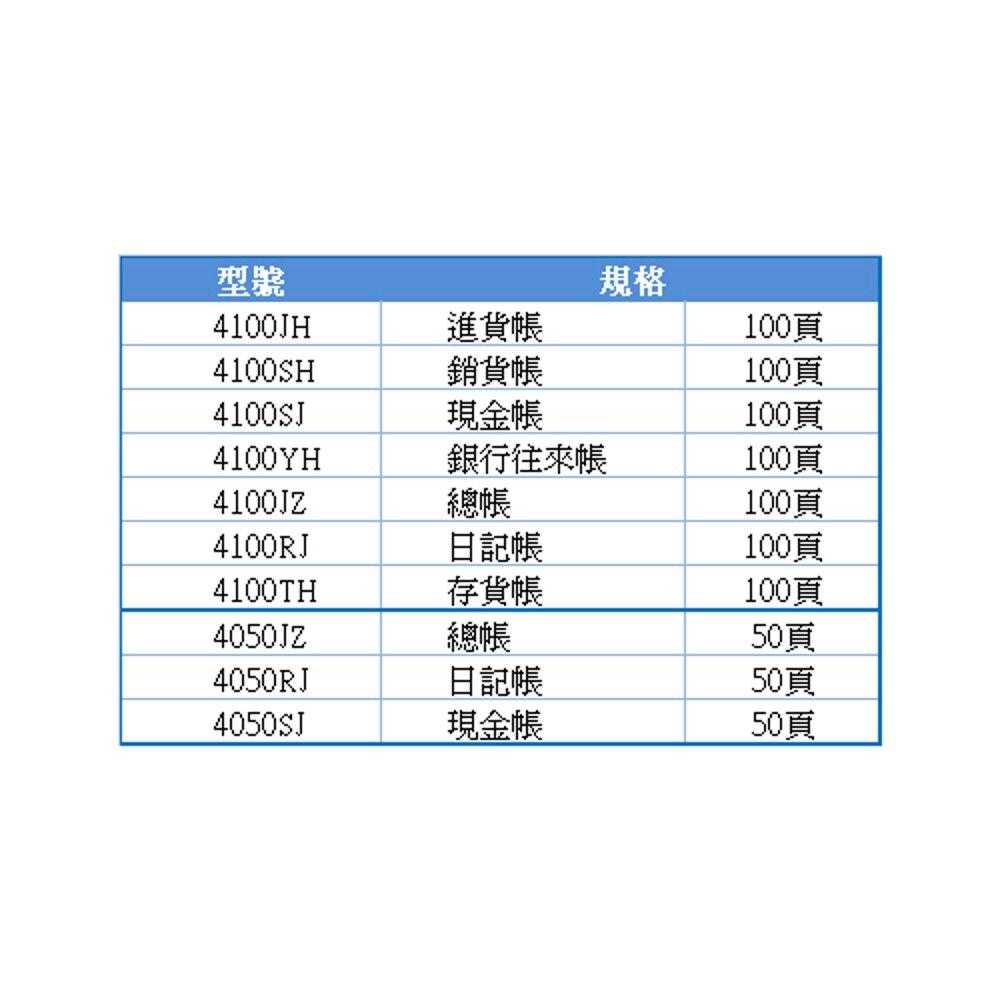 (量販70本)《加新》50頁日記帳 / 本 4050RJ (帳冊/手冊/筆記簿/資料卡/報表)